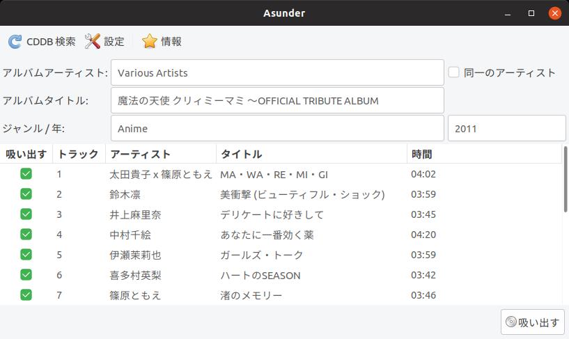 Ubuntu で音楽 CD のリッピング — しっぽのさきっちょ | text